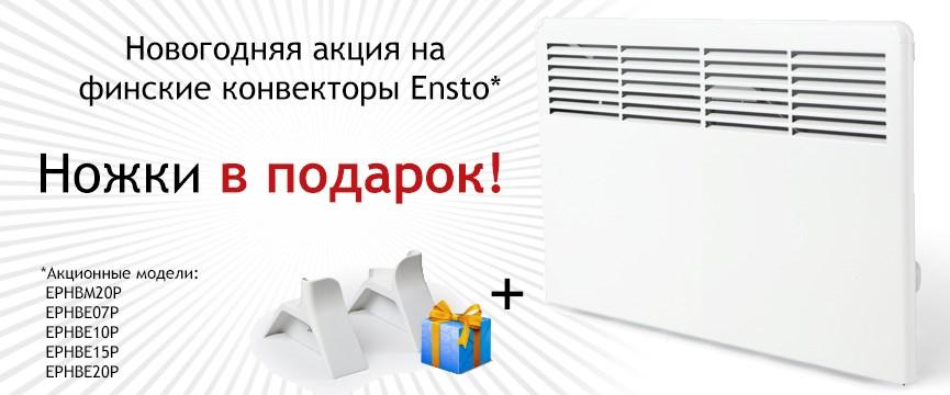Ножки в подарок при покупке конвекторов Ensto