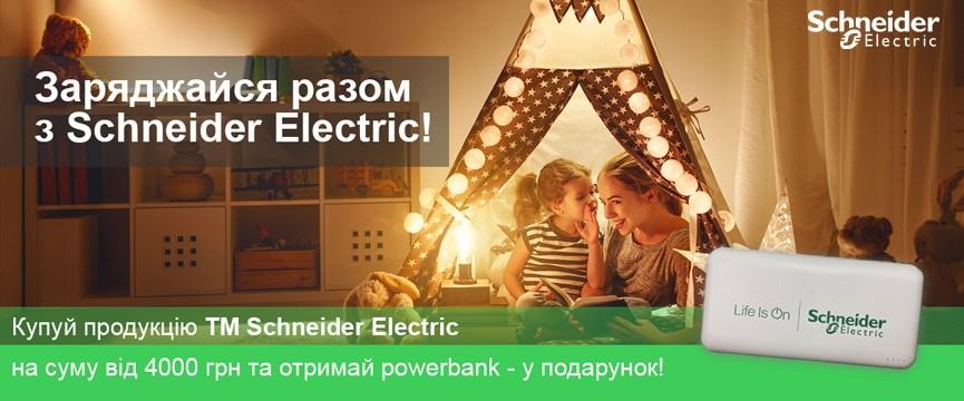 powerbank в подарок