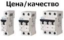 Автоматические выключатели Eaton (Moeller)