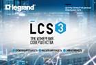 LCS3 – революционное решение Legrand на рынке структурированных кабельных систем