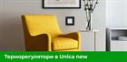 Terneo - это терморегуляторы для розеток Unica и Unica new