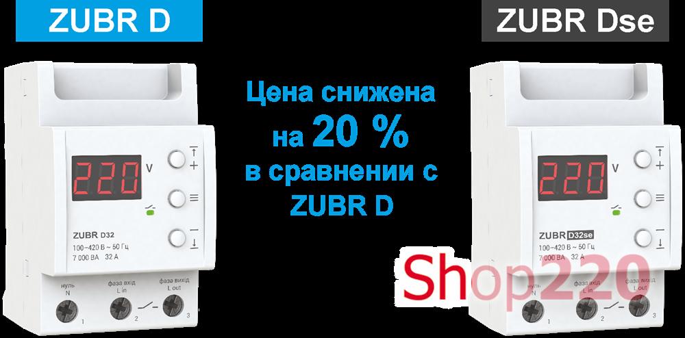 Реле напряжения Зубр 32А, Zubr D32se