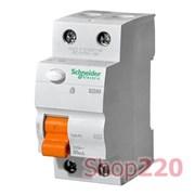 Дифференциальный выключатель (УЗО) 25A 30мА, 2 полюса, 11450 Schneider Electric