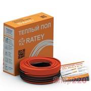 Нагревательный кабель 54,5 м, 975Вт, двужильный, RATEY RD2