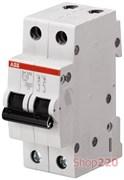 Автоматический выключатель 50А, 2 полюса, уставка C, ABB SH202-C50