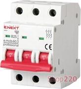 Автоматический выключатель 25А, 3-фазный, хар-ка В, e.mcb.pro.60.3.B 25 new p041028 E.NEXT